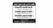 عروض وظائف وكيلة شؤون طالبات 8 صفر 1439