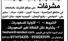 عروض وظائف موظفات مشرفات