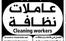 عروض وظائف عاملات نظافة