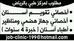 عروض وظائف اطباء اسنان