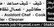 عروض وظائف طباخين