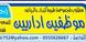 عروض وظائف موظفين اداريين
