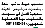 عروض وظائف طبيبة نائب اشعة