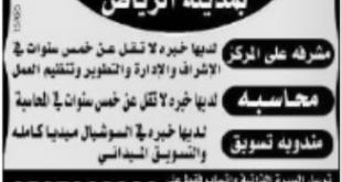 مطلوب لمركز طبي في الرياض