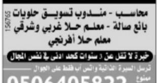 مطلوب لمحل حلويات في الرياض