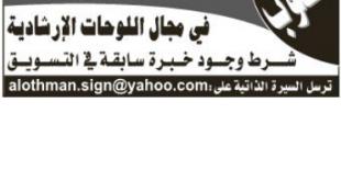 مطلوب مسوقين سعوديين و مقيمين