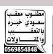 وظائف شاغرة لمعقب سعودي