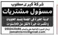 وظائف شاغرة في شركة كبرى في السعودية
