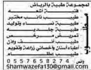 وظائف لمجمع طبي في الرياض