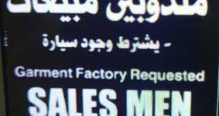 وظائف شاغرة في مصنع ملبوسات بالدمام