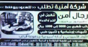 وظائف شاغرة في شركة أمنية لرجال أمن (للسعوديين فقط)