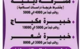 وظائف شاغرة لمركز تجميل نسائي بشرق الرياض