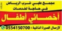 وظائف شاغرة في مجمع طبي غرب الرياض