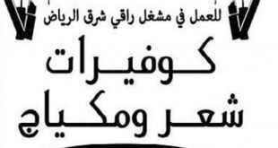 وظائف شاغرة في مشغل راقي شرق الرياض