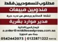 وظائف شاغرة للسعوديين فقط