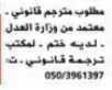 وظائف شاغرة لمترجم قانوني