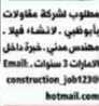 وظائف شاغرة لمهندس مدني في شركة مقاولات بأبو ظبي