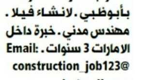 وظائف شاغرة في شركة مقاولات بأبو ظبي