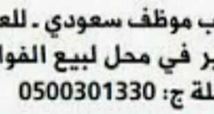 وظائف لموظف سعودي