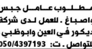 وظائف شاغرة لشركة ديكور في العين وأبو ظبي