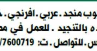 وظائف شاغرة لمنجد عربي/افرنجي