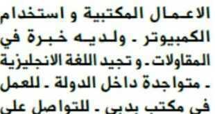 وظائف شاغرة لسكرتيرة عربية