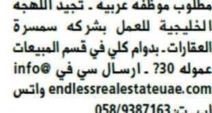 وظائف شاغرة لموظفات عربية
