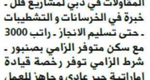 وظائف شاغرة لشركة مقاولات في دبي