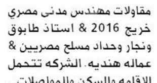 وظائف شاغرة في شركة مقاولات لمهندس مدني مصري