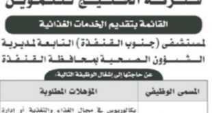 وظائف شاغرة في شركة الخليج للتموين