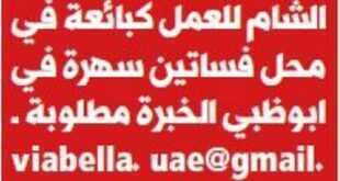 وظائف شاغرة لبائعة في محل فساتين سهرة في أبو ظبي