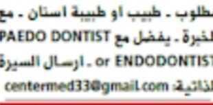 وظائف شاغرة لطبيب أو طبيبة أسنان