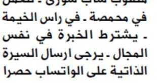 وظائف شاغرة لشاب سوري للعمل في محمصة