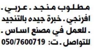 وظائف شاغرة لمنجد عربي -افرنجي