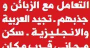 وظائف شاغرة في كوفي جديد في بوابة الشرق مول
