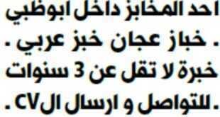 وظائف شاغرة للعمل في أحد المخابز داخل أبو ظبي