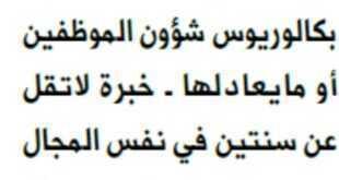وظائف شاغرة في شركة خاصة في أبو ظبي