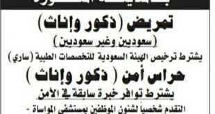 وظائف شاغرة في مستشفى المواساة بالمدينة المنورة