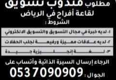 وظائف شاغرة لمندوب تسويق لقاعة أفراح في الرياض