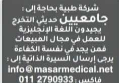 وظائف شاغرة في شركة طبية لجامعيين