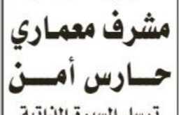 وظائف شاغرة لحارس أمن ومشرف معماري