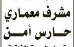 وظائف شاغرة لمشرف معماري وحارس أمن