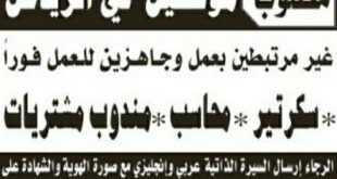 وظائف شاغرة لموظفين في الرياض