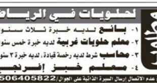 وظائف شاغرة الحلويات في الرياض