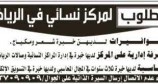 وظائف شاغرة في مركز نسائي في الرياض