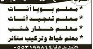 وظائف شاغرة في مصنع مفروشات في الرياض