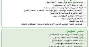 وظائف شاغرة في هيئة الصحفيين السعوديين