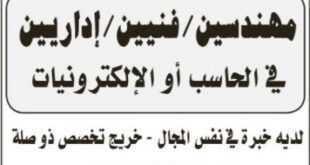 وظائف شاغرة في شركة الأمنيون العرب للتجهيزات العسكرية والأمنية
