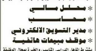 وظائف شاغرة في شركة تعمل في مجال العطور والهدايا بمدينة الرياض
