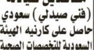 وظائف شاغرة لمساعدين صيادلة سعودي